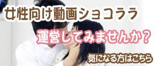 【告知】ショコララ管理人からのお知らせ